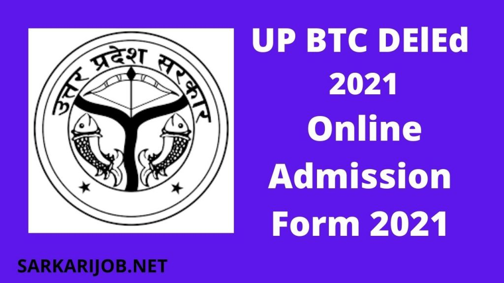 UP BTC DElEd 2021 Online Admission Form 2021