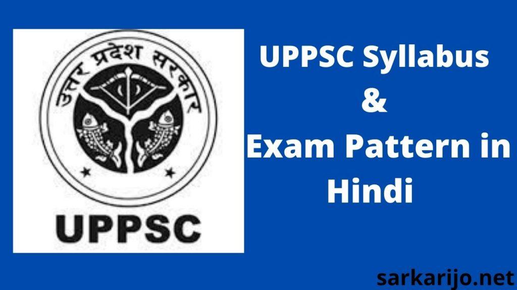 UPPCS PCS Syllabus & Exam Pattern in Hindi