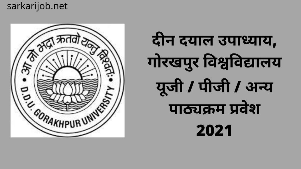 यूजी / पीजी / अन्य पाठ्यक्रम प्रवेश 2021