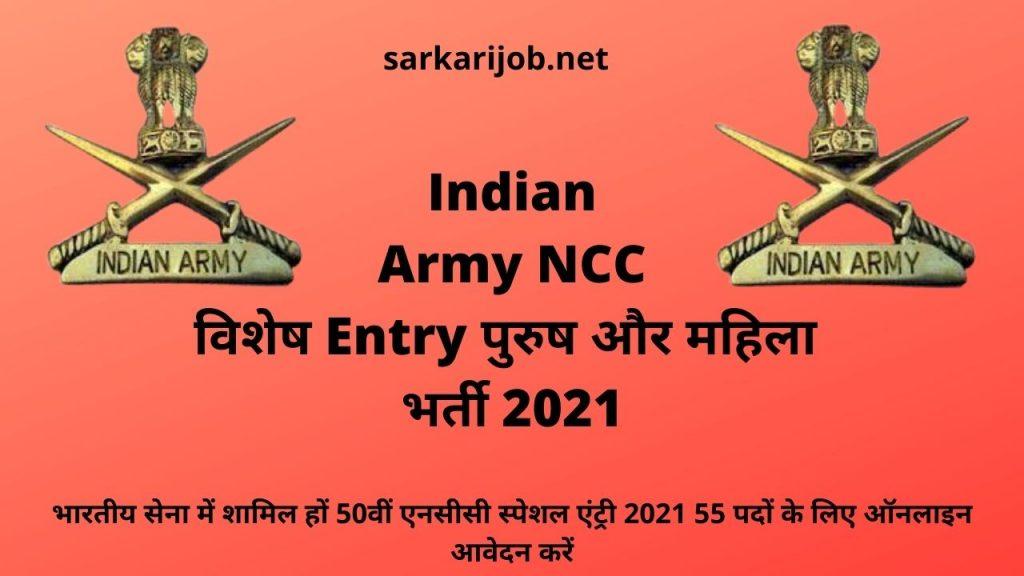 भारतीय सेना में शामिल हों 50वीं एनसीसी स्पेशल एंट्री 2021 55 पदों के लिए ऑनलाइन आवेदन करें