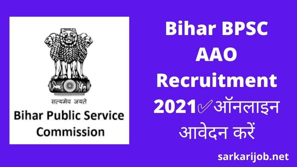 Bihar BPSC AAO Recruitment 2021✅ऑनलाइन आवेदन करें