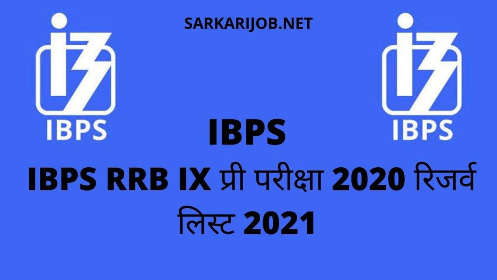 IBPS RRB IX प्री परीक्षा 2020 रिजर्व लिस्ट 2021