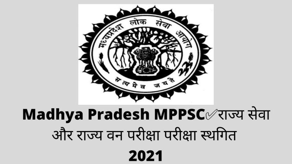 मध्य प्रदेश लोक सेवा आयोग MPPSC हाल ही में राज्य सेवा परीक्षा और राज्य वन सेवा परीक्षा भर्ती 2020-2021 के लिए पूर्व परीक्षा के लिए हाल ही में स्थगित सूचना है।