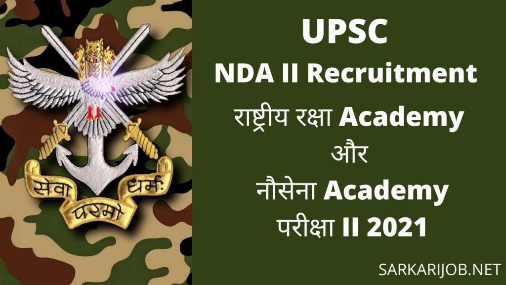 UPSC NDA II Recruitment ✅ऑनलाइन फॉर्म 2021
