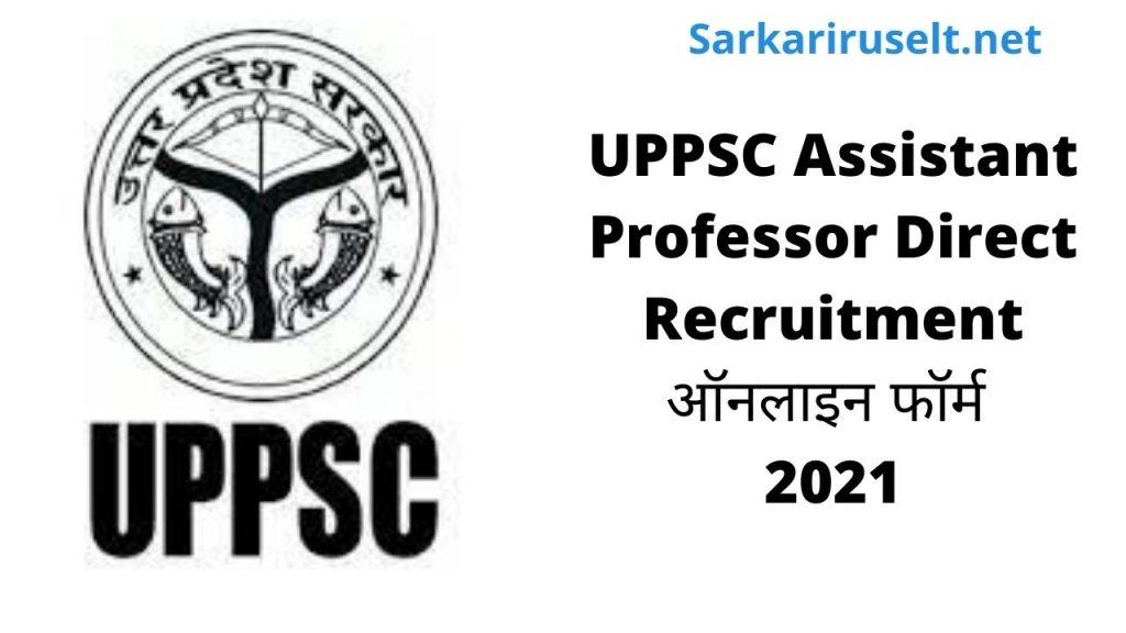 UPPSC Assistant Professor Direct Recruitment✅ऑनलाइन फॉर्म 2021