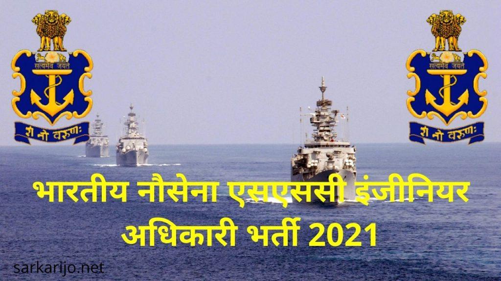 Join Indian Navy SSC Executive IT Branch✅ भर्ती 2021 ऑनलाइन आवेदन करें